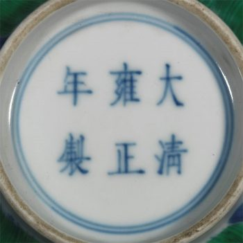 To marks porcelain read how chinese Reign marks